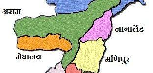 सात बहनें -भारत के सात पूर्वोत्तर राज्य